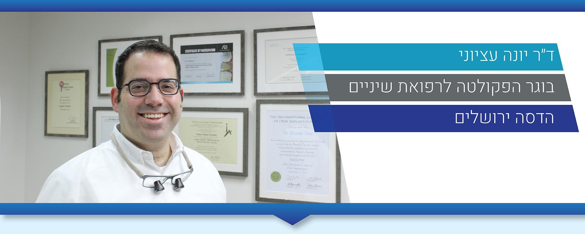בוגר הפקולטה לרפואת שיניים הדסה ירושלים